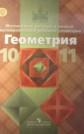дидактические материалы по геометрии 11 класс валаханович шлыков ответы